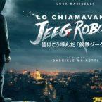 Lo chiamavano Jeeg Robot – Recensione cinema